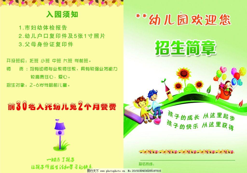 幼儿园宣传单页图片_展板模板_广告设计_图行天下图库