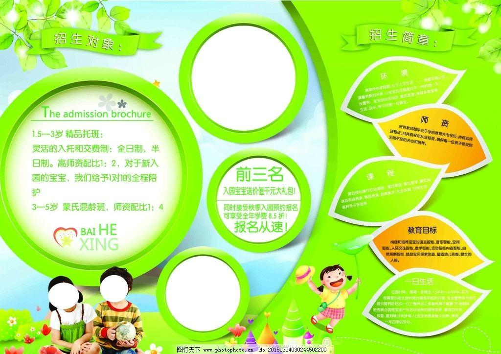 国外创意幼儿园海报