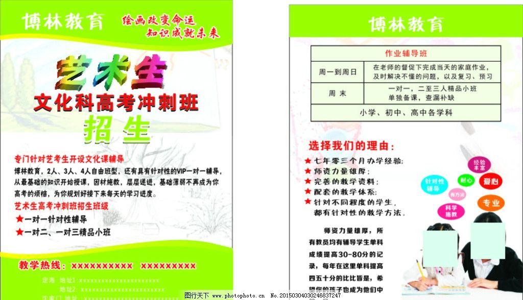 招生 艺术类 美术 辅导班 特长班  设计 广告设计 dm宣传单  cdr