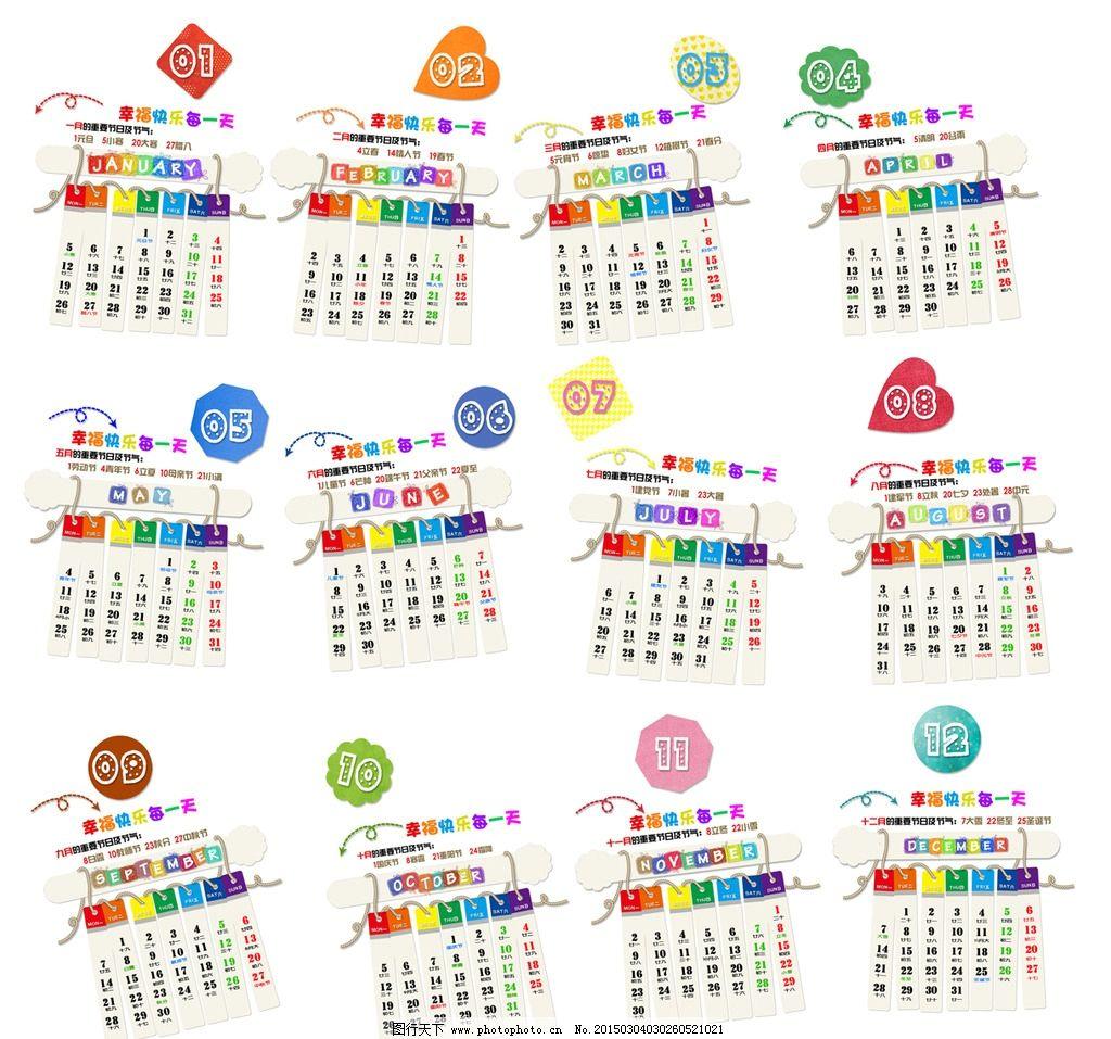 2015 日历条 整年 分层 月 彩色 可爱  设计 广告设计 展板模板 300dp