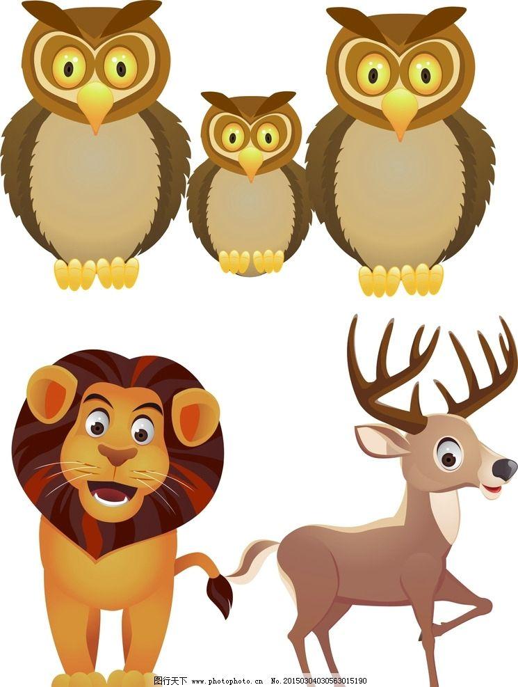 矢量猫头鹰 狮子 卡通装饰 创意 可爱卡通素材 手绘 手绘素材