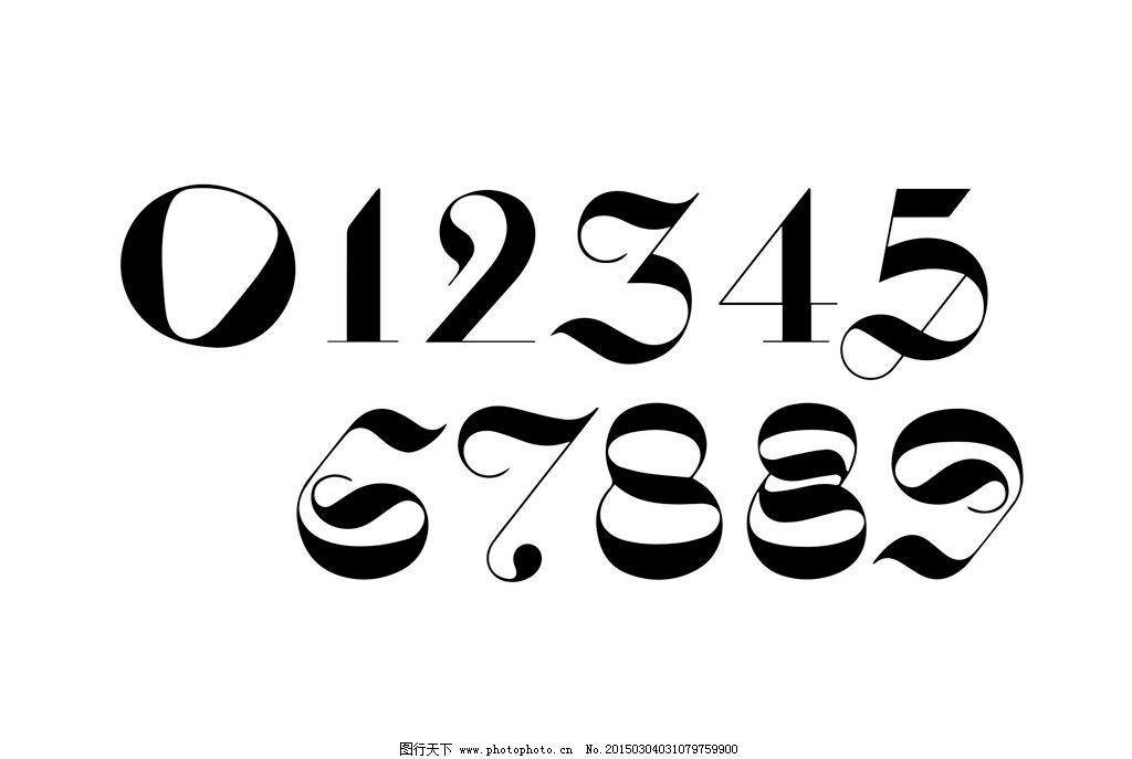 书法数字 书法 毛笔 数字 阿拉伯数字 艺术字体 其他字体 字体下载 源图片