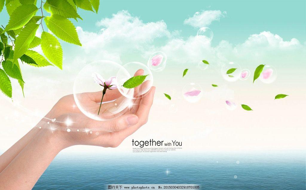 创意设计 广告设计模板 海报设计 海水 双手 气泡 水泡 花 手 树叶