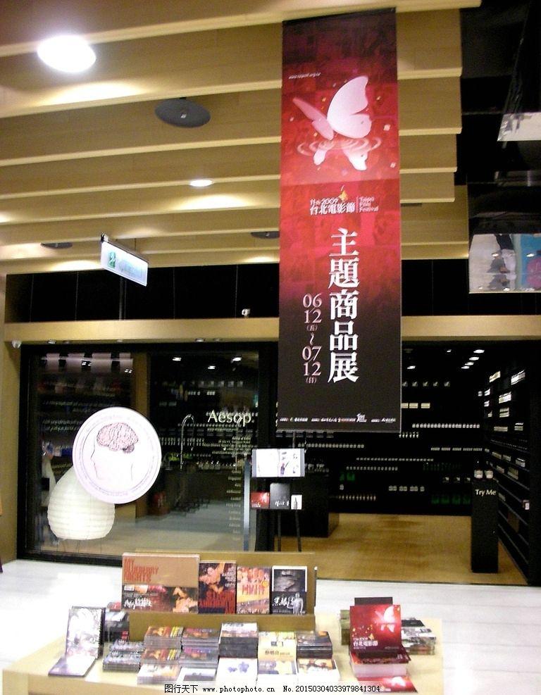 唯美 风景 风光 旅行 人文 书店 台湾 台北 摄影 旅游摄影 国内旅游图片