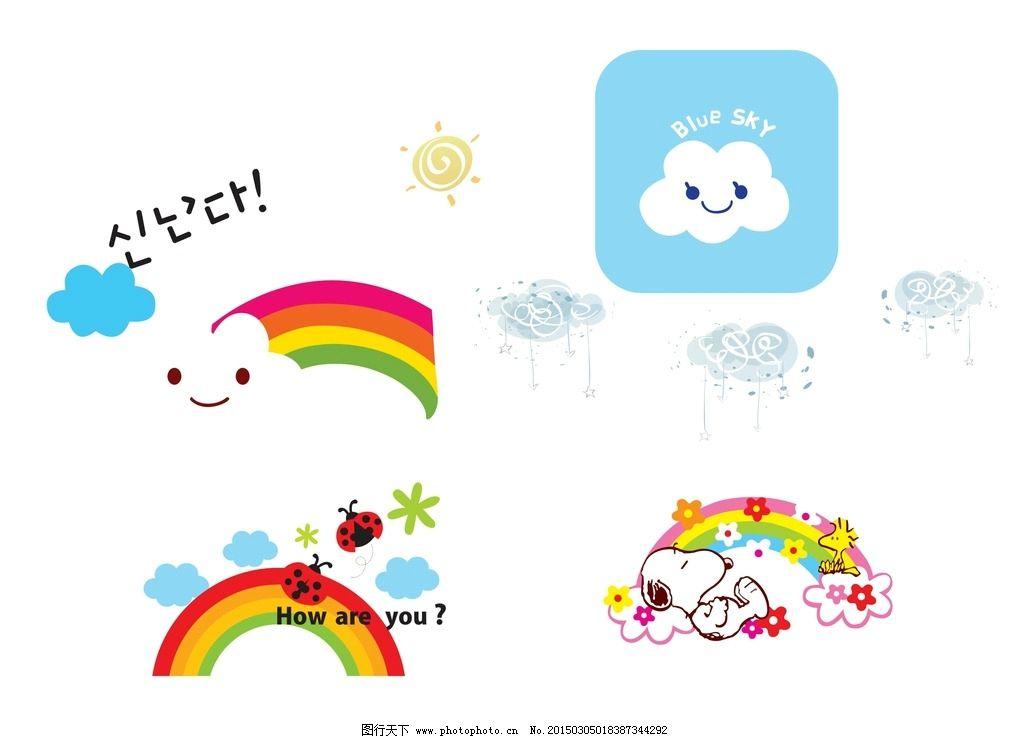 可爱卡通 矢量素材 幼儿园 装饰素材 矢量装饰素材 卡通矢量素材 云彩