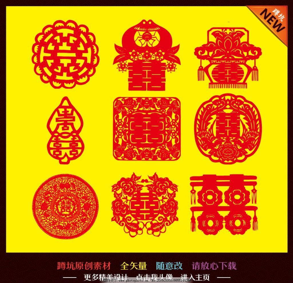 中国风喜字圆形边框素材