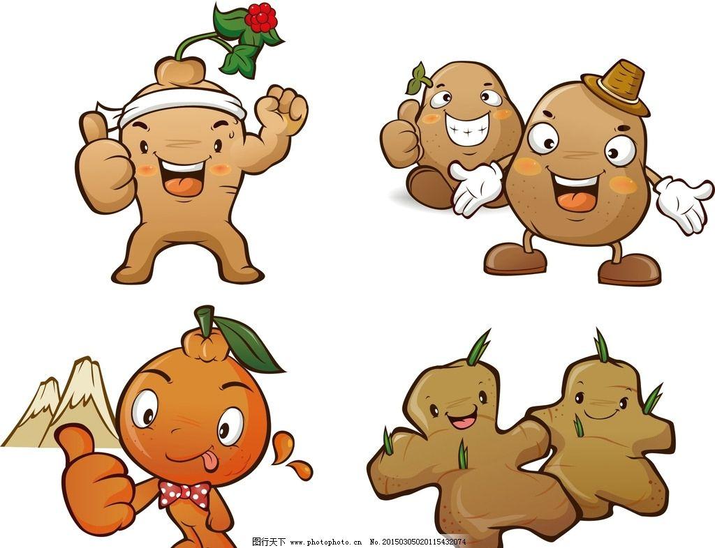 蔬菜 表情 卡通蔬菜 矢量蔬菜 生姜 卡通生姜 矢量生姜 土豆 卡通土豆图片