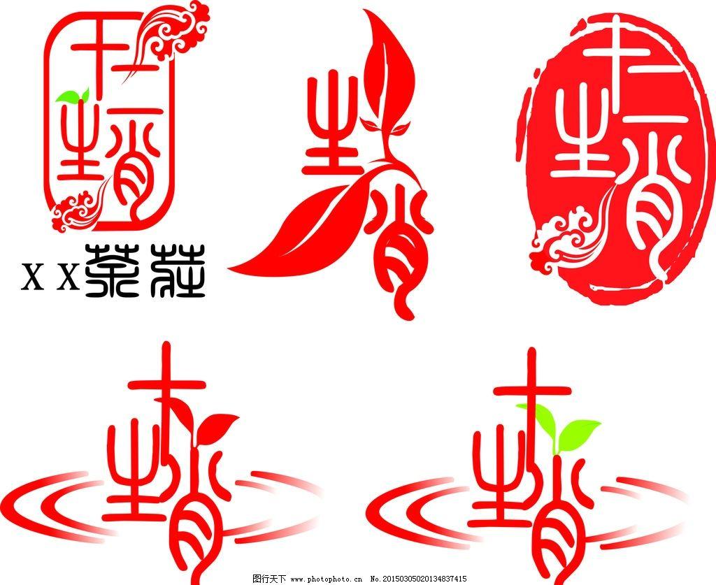 12生肖logo 字体设计 独立开发设计 广告设计 其他图标
