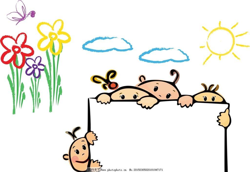 矢量儿童边框图片,卡通素材 可爱 手绘素材 儿童素材