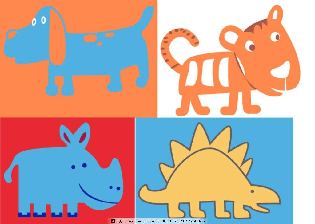 动物 小狗 老虎 犀牛 河马 恐龙 简笔画 可爱 图案一刻 设计 生物世界