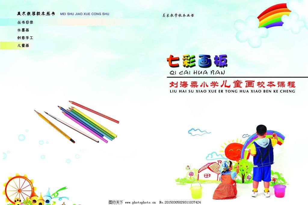 儿童画封面图片
