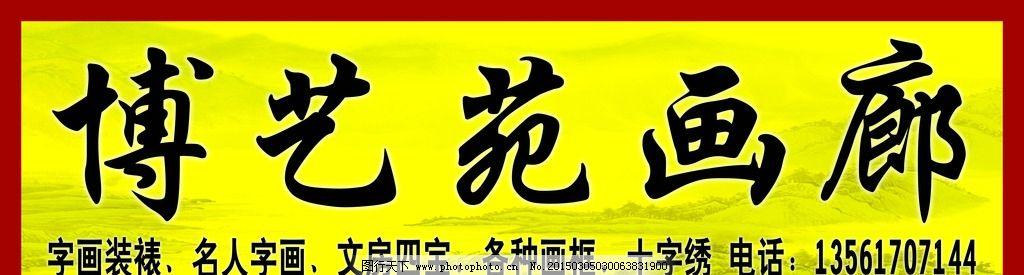 画廊店招 博艺苑 古典背景 底纹 黄色背景 边框 设计 广告设计 海报设