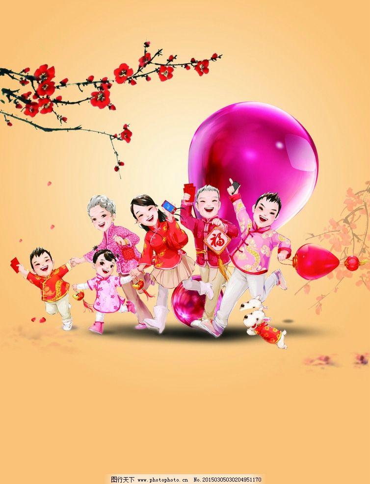 卡通 叹号 梅花 全家福 合家欢乐 幸福一家 原创 设计 广告设计 展板