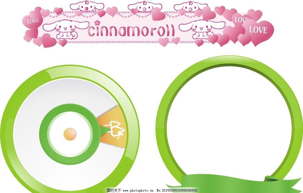 圆圈 转盘 卡通素材 可爱 手绘素材 儿童素材 幼儿园素材 卡通装饰