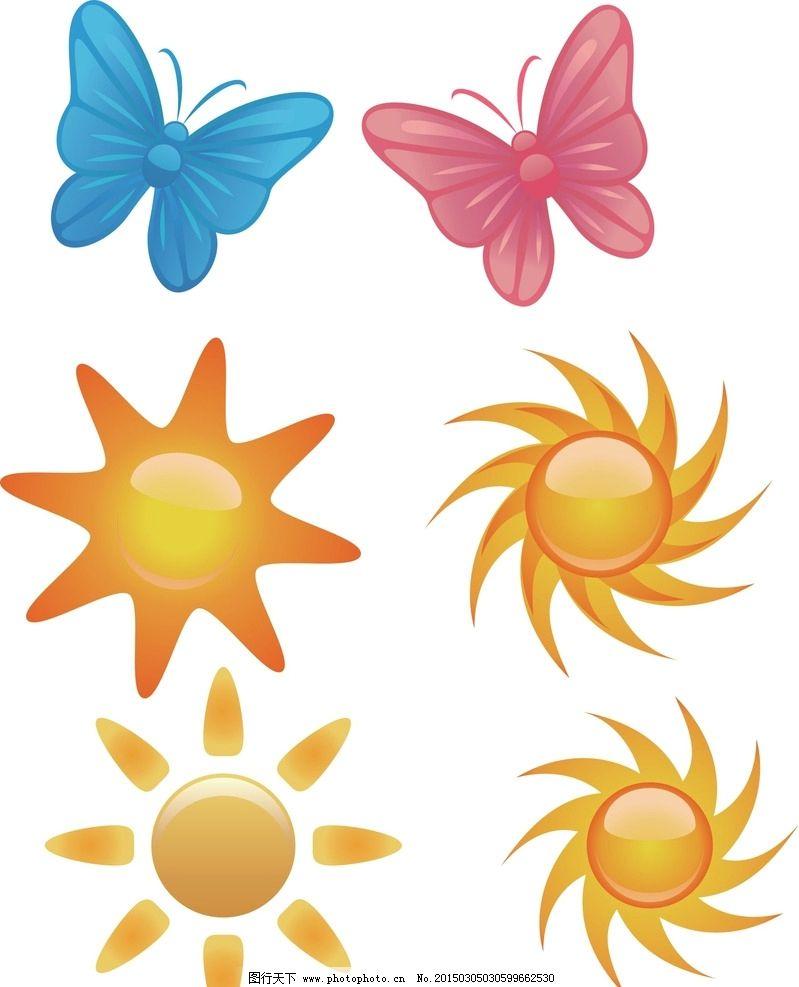 太阳素材 各种太阳 旋转 圆形 手绘太阳 手绘蝴蝶 设计 广告设计 卡通