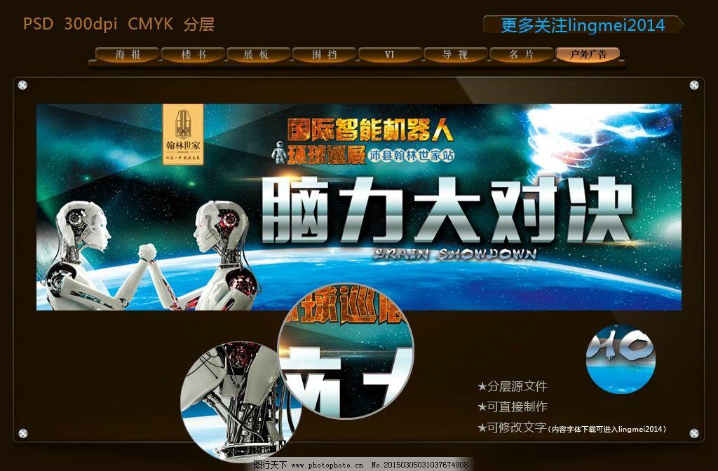 机器人 智能机器人 太空 科学 未来 发展 握手机器人 广告设计 展板