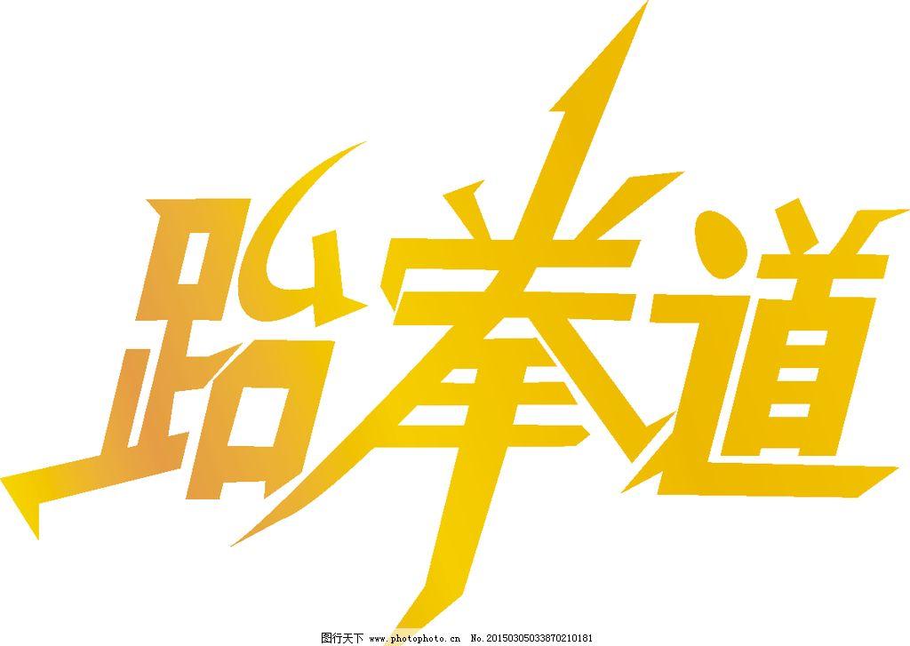 跆拳道 字体 变形字 渐变字 卷曲字 设计 其他 图片素材 cdr