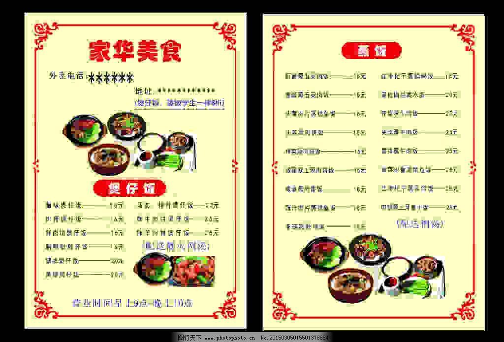 cdr 菜单菜谱 菜谱设计 古典背景 广告设计 湖南菜 湘菜 鱼 招牌菜