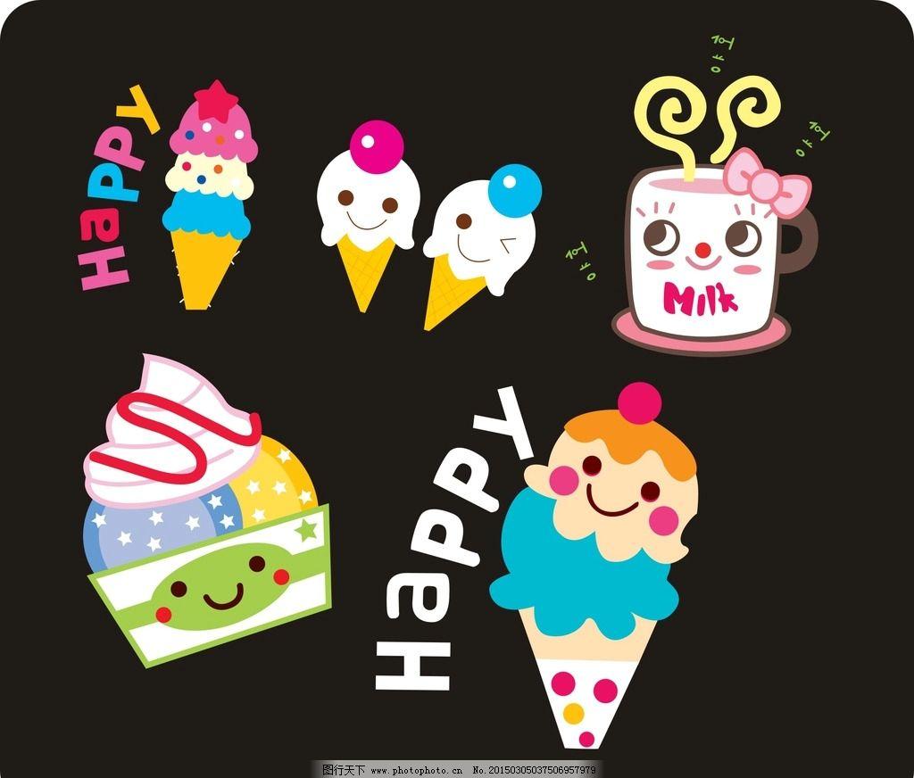 卡通冰淇淋 矢量冰淇淋 手绘冰淇淋 冰淇淋素材 雪糕 卡通雪糕 夏季