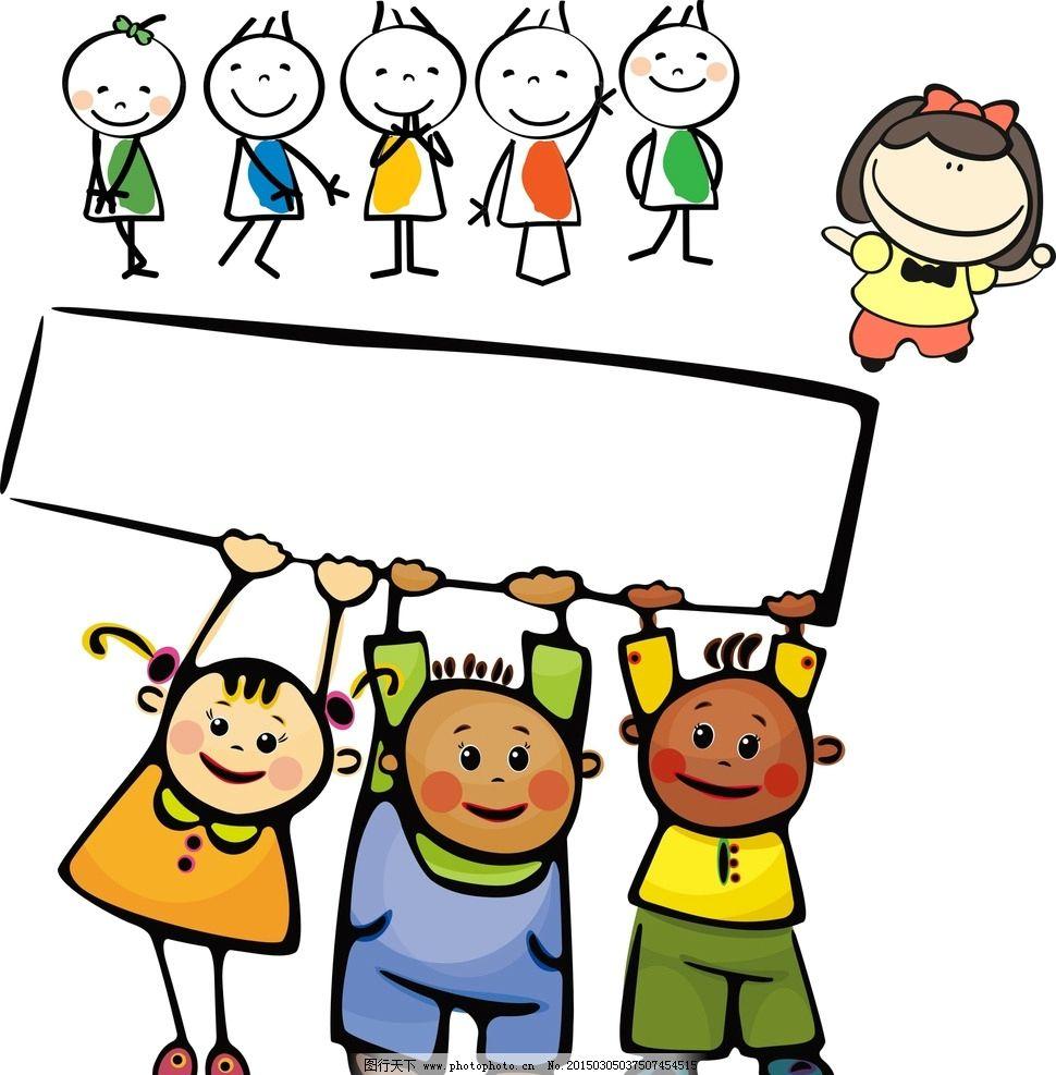 矢量装饰素材 卡通矢量素材 卡通儿童 矢量儿童 手绘儿童 可爱儿童