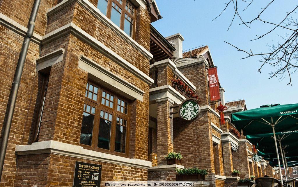 星巴克 咖啡厅 欧式建筑 别墅 摄影 建筑园林 建筑摄影图片