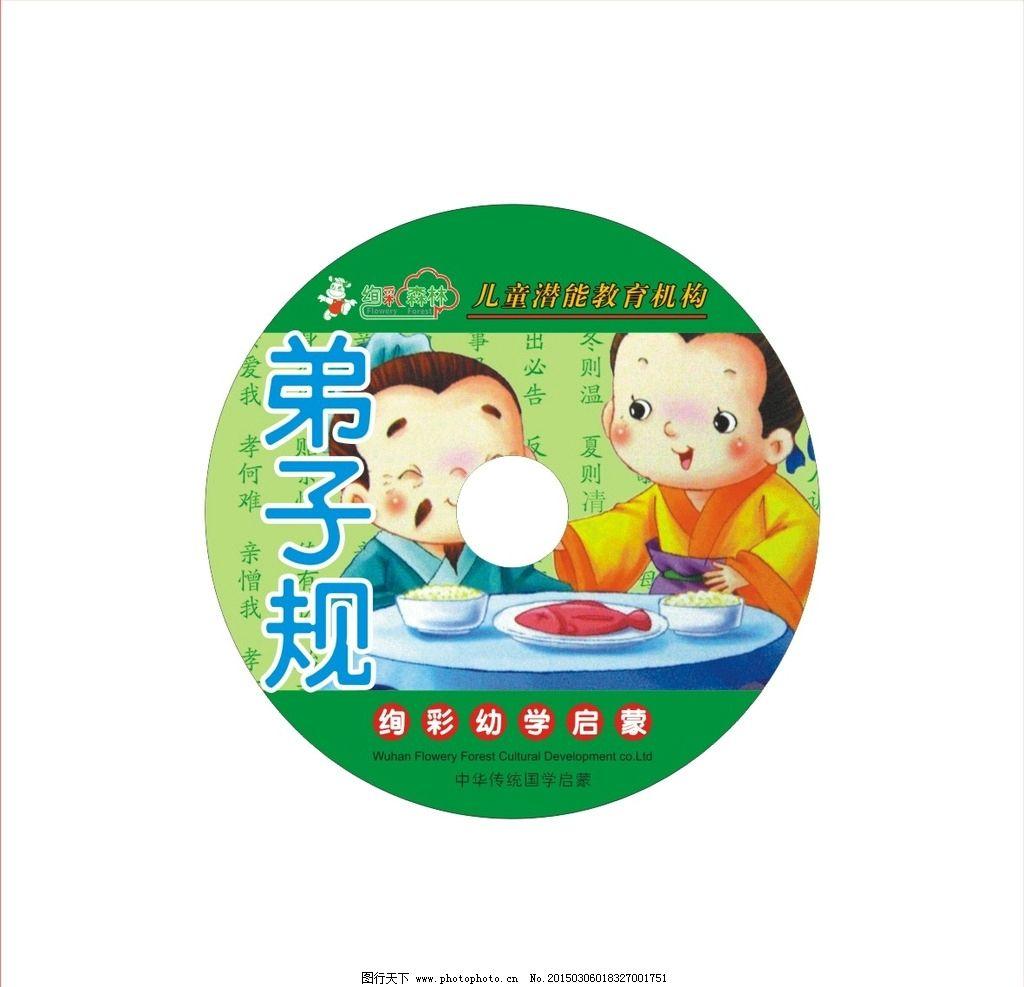 英语教学 英语培训 外语培训 小动物 幼儿园 儿童 六一儿童节 光盘