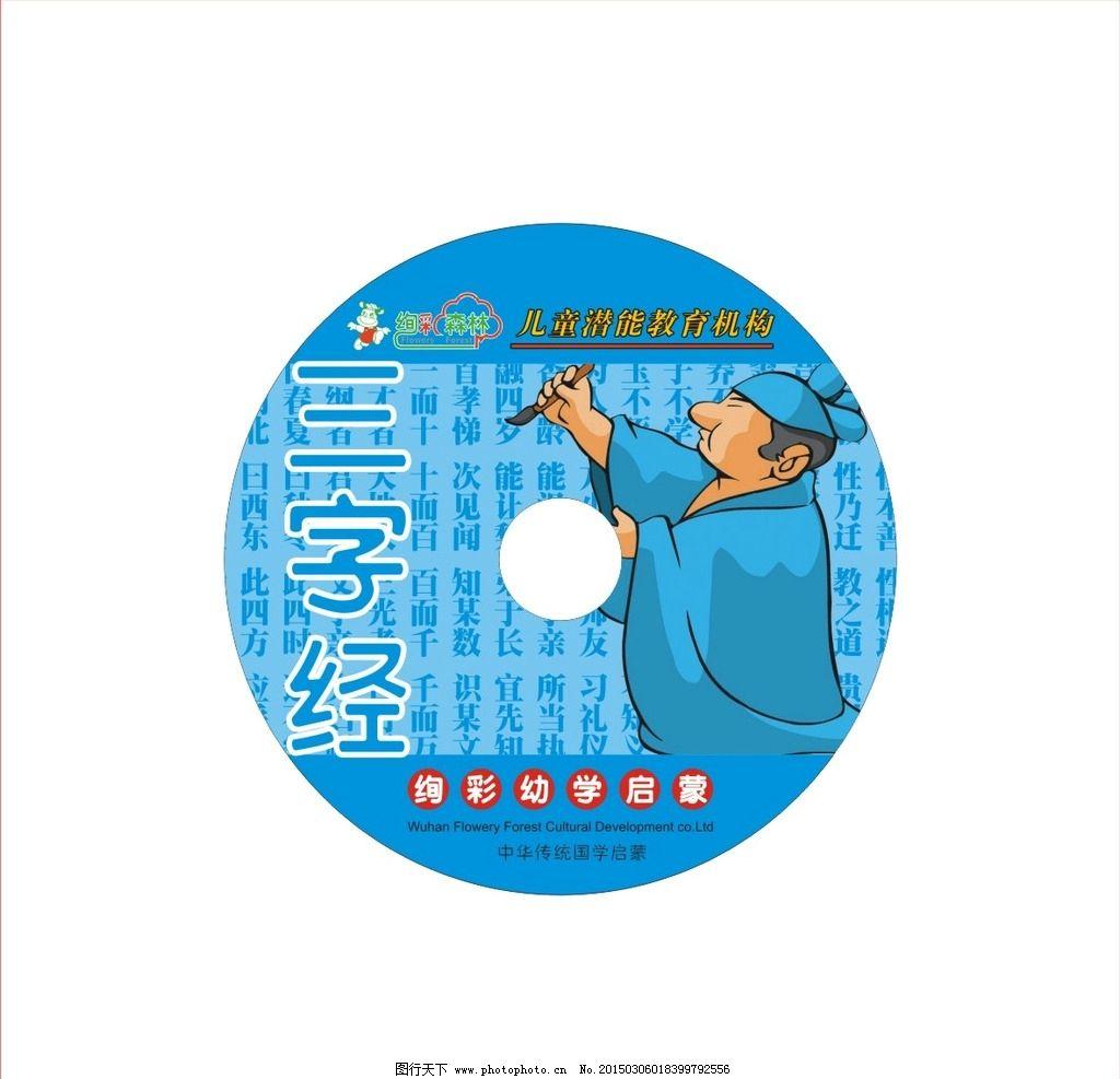 幼教光碟设计 光盘包装设计 卡通动物 矢量动物 儿童教育 儿童英语