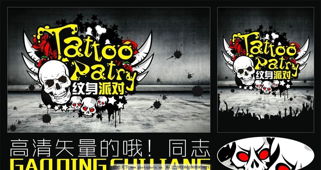 嘻哈涂鸦海报图片