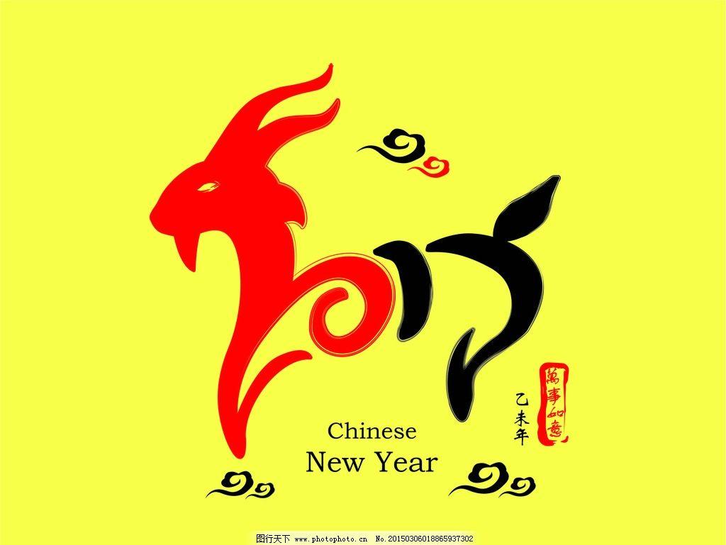 羊年 艺术字 图形 图文 2015 设计 文化艺术 传统文化 cdr