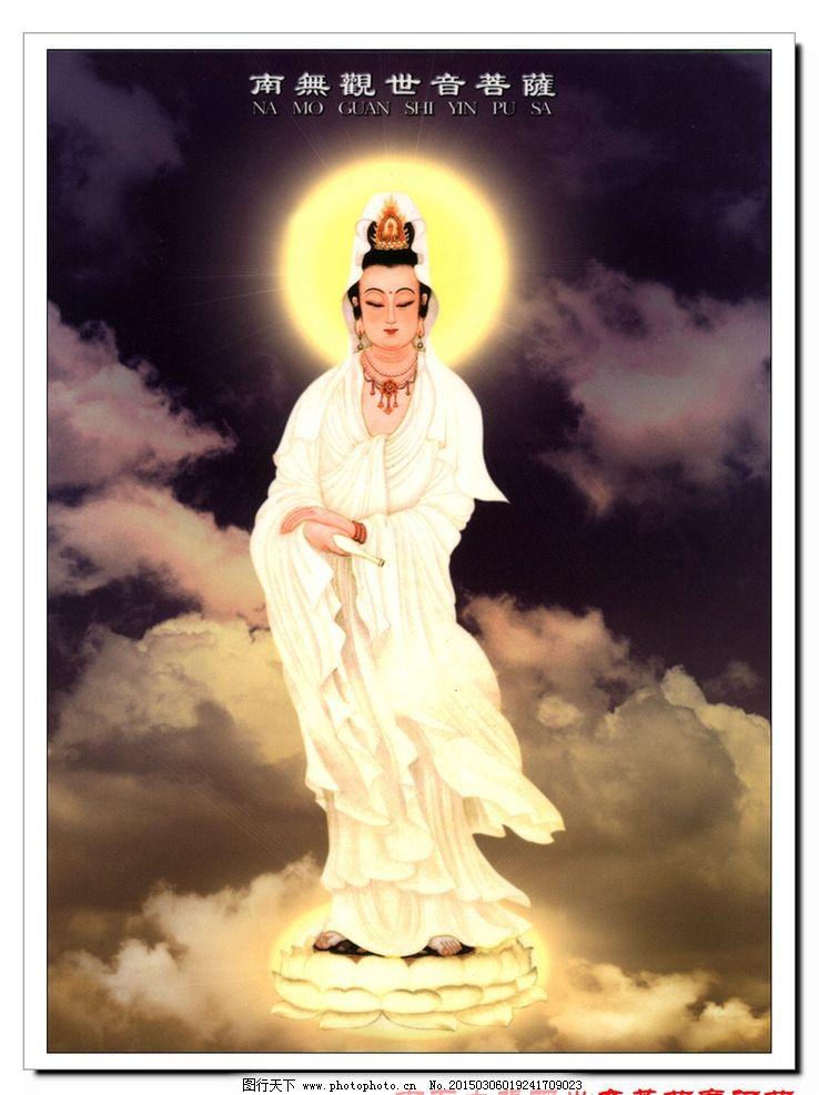 白衣观音 观世音 观音 菩萨 佛教 慈悲 观音菩萨  设计 文化艺术 宗教