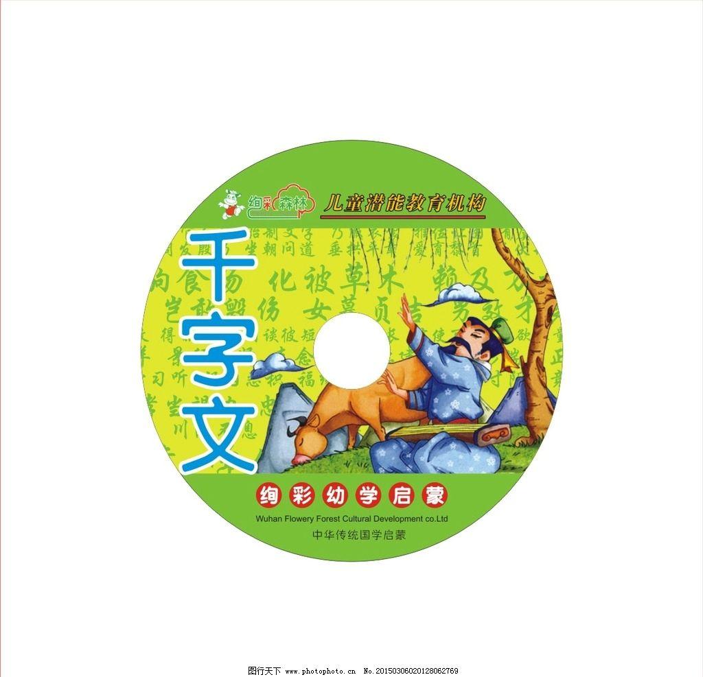 小动物 幼儿园 儿童 六一儿童节 光盘 光碟 软件包装 拟人动物 小猴子