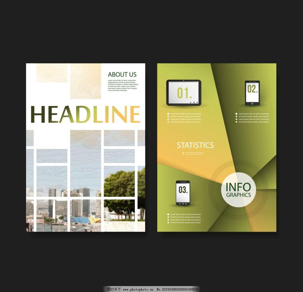 商业 画册封面 传单画册 封面设计 传单设计 精美封面 欧式封面 画册
