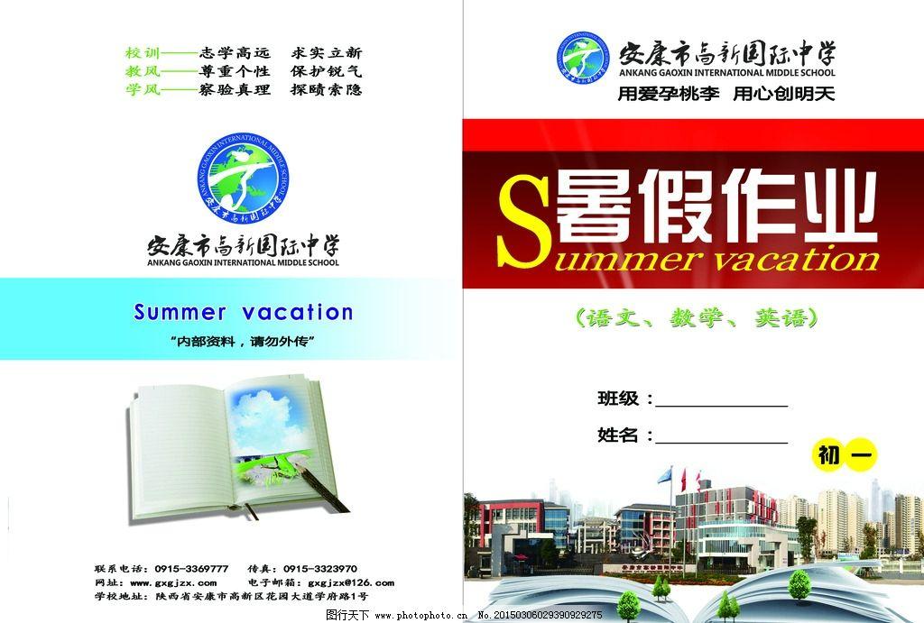 初一 暑假作业 封面设计 封皮 学校 建筑 书本 植物 蓝天 白云 ps