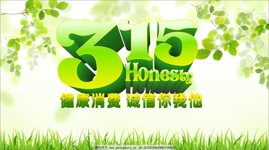3.15海报 城市消费 诚信 环保素材 绿色素材 春