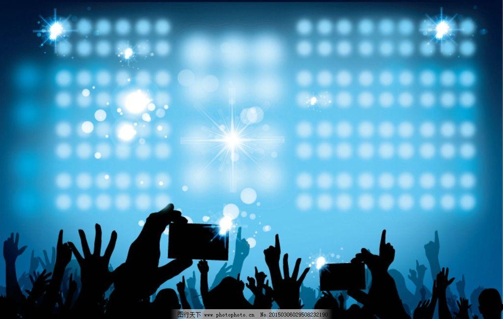 舞台 灯光 人物 欢呼人群 剪影 音乐会 光效 舞台灯光 演唱会