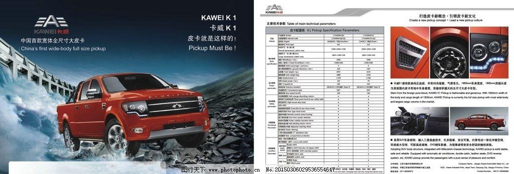 卡威汽车宣传单 卡威汽车标志 卡威汽车内饰 双面宣传单