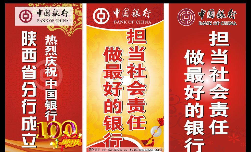 中国银行灯箱 灯箱设计图片