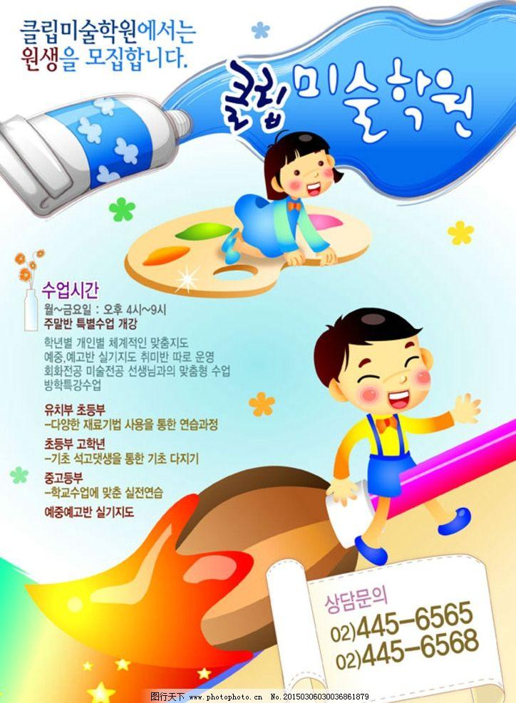 儿童 艺术学校 招生海报 招生 海报 设计 广告设计 海报设计 300dpi p