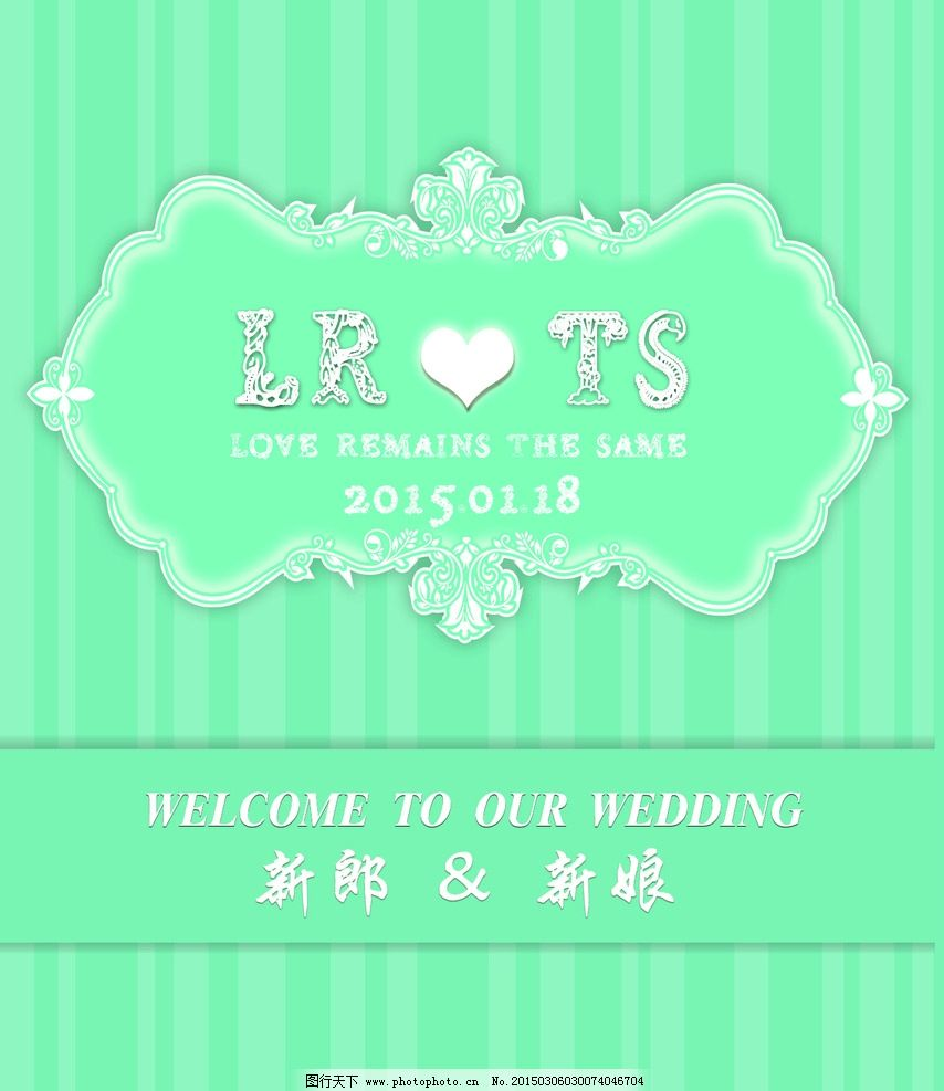 婚礼迎宾牌 婚礼logo 蕾丝图片