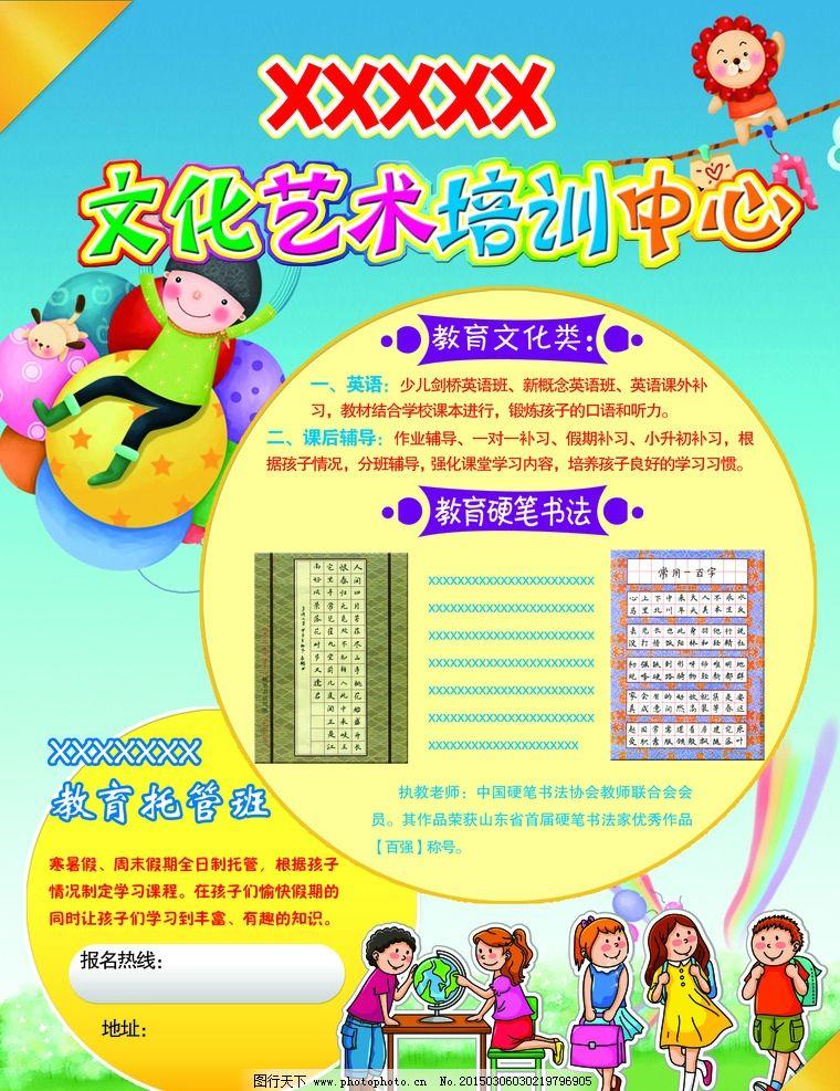 文化艺术培训中心 教育文化 硬笔书法 教育托管 幼儿 广告设计