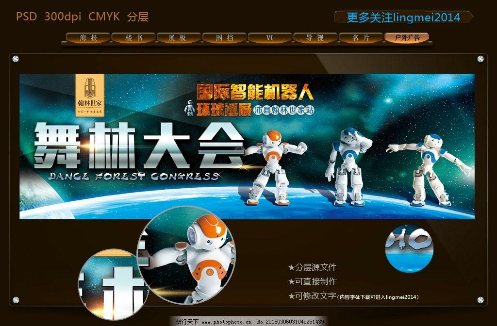 机器人广告 户外广告 展板 dm 海报 宣传单 围墙 背景 折页 高炮 画册
