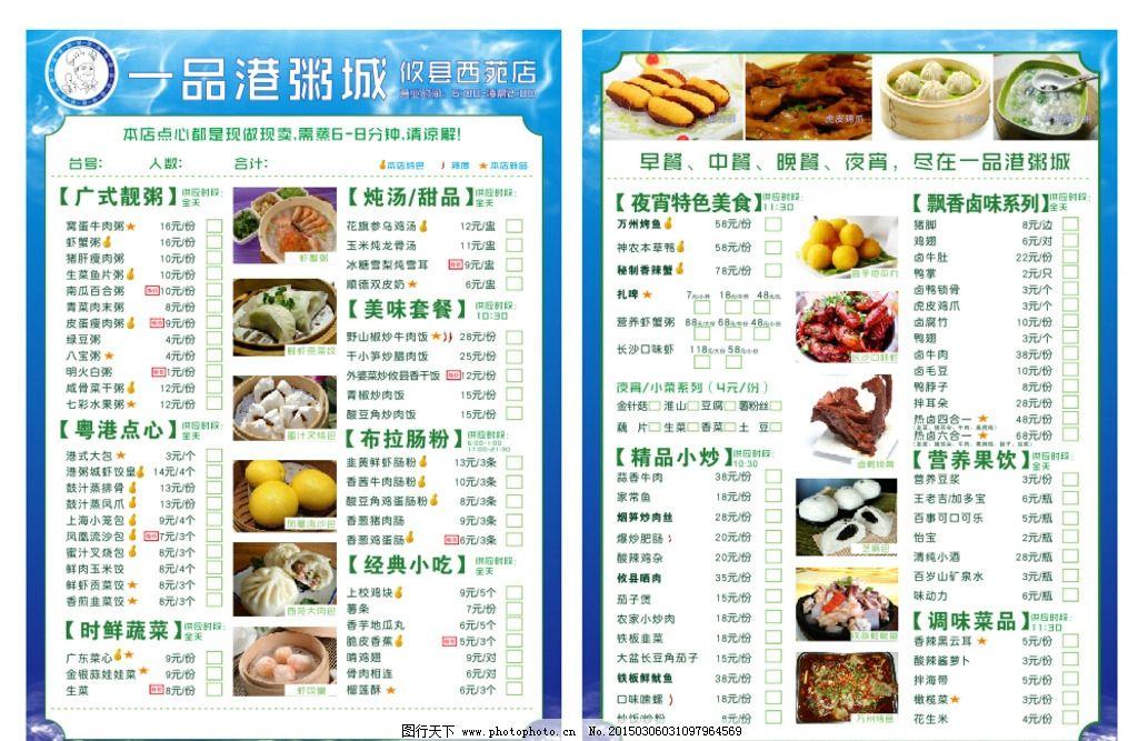 餐饮菜单素材图片_其他_广告设计_图行天下图库