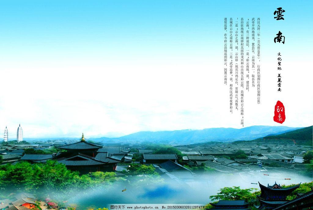 最美山水风景桌面图-云南海报图片