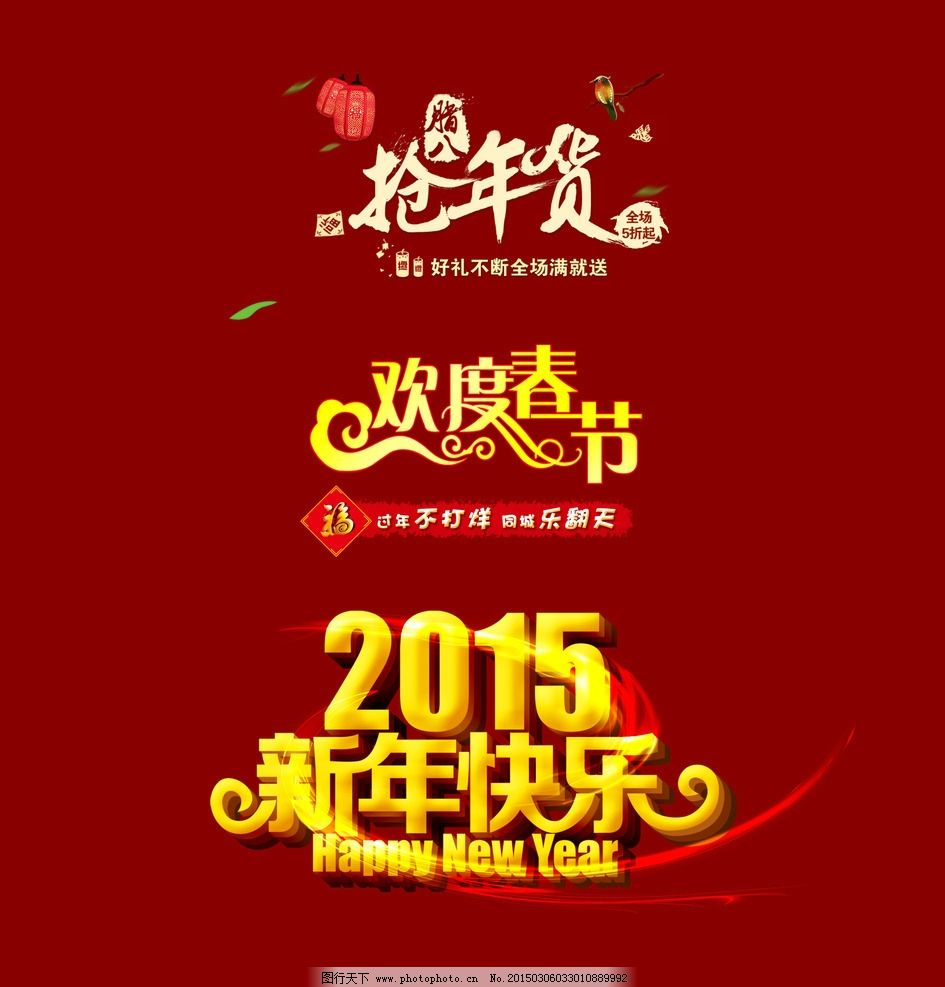 2015 新年快乐字体 春节 抢年货 喜庆 设计 psd分层素材 psd分层素材