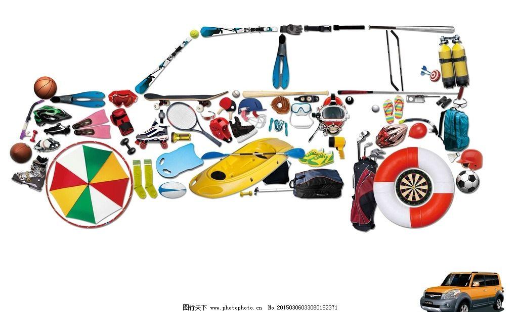 图案 素材 运动/运动素材组成的汽车图案图片