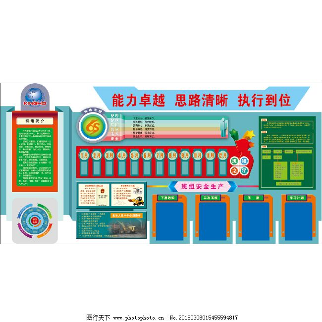 企业个性展板免费下载 6s 班组 个性 企业 生产 展板 企业 个性 展板