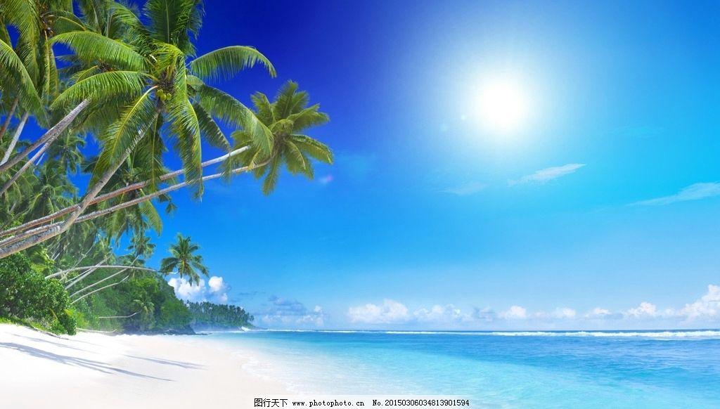 椰树 阳光 白云 蓝天 大海 沙滩 海滩 唯美 自然风景 摄影 自然景观
