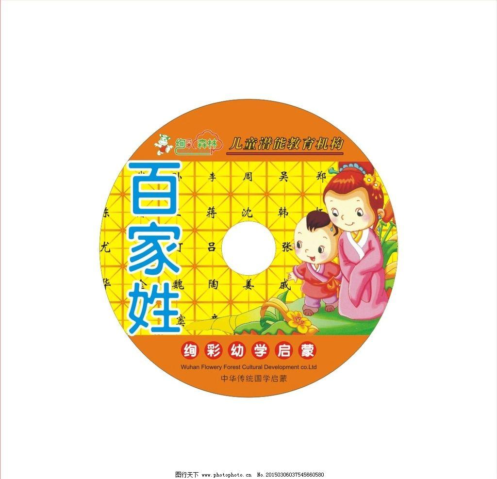 光盘包装设计 卡通动物 矢量动物 儿童教育 儿童英语 教育软件 教学软件 培优软件 英语软件 英语教学 英语培训 外语培训 小动物 幼儿园 儿童 六一儿童节 光盘 光碟 软件包装 拟人动物 小猴子 小兔子 幼教 早教软件 儿童外语 包装设计 广告设计 设计 广告设计 卡通设计 CDR
