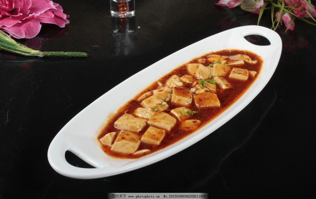 麻婆中餐食品,美食菜谱豆腐做法春笋餐饮传菜品烧鮰鱼图片图片