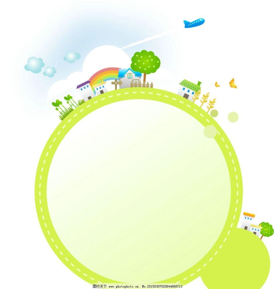 精美矢量花纹 圆形 房子 彩虹 树 白云 设计素材 边框底纹 矢量图
